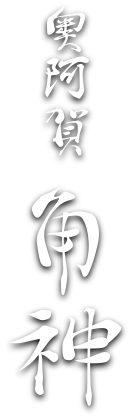 奥阿賀 角神