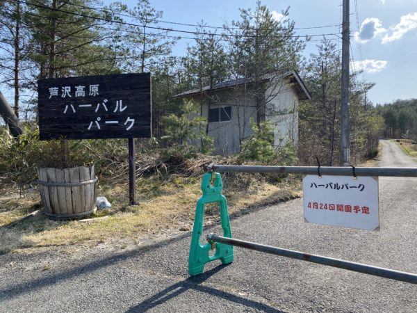 芦沢高原ハーバルパーク情報